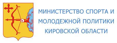 ministerstvo-sporta-i-molodezhnoy-kirovskoy-oblasti