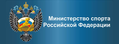 ministerstvo-sporta-rossii