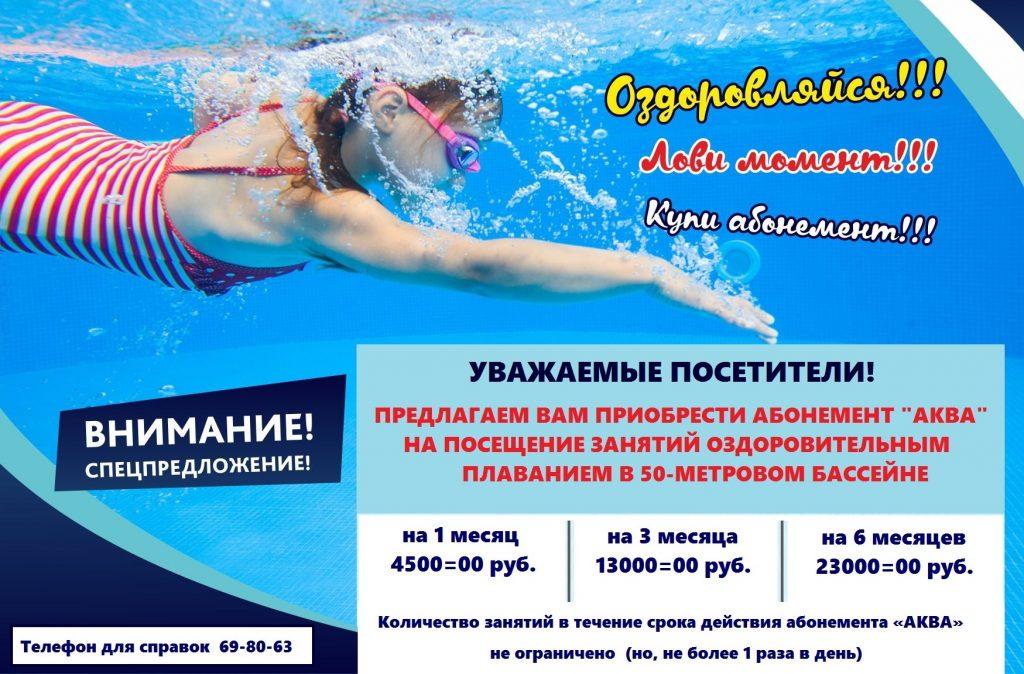 spespredlozcheniya_akvapark_v_sochi_uroki_plavaniya_1